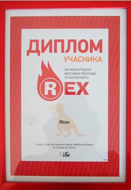 О компании украинский оператор канцтоваров uson Диплом участника xix международной выставки рекламы и маркетинга rex 2015